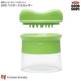 OXO oxo オクソー ベジヌードルカッター キッチン用品 食器 調理器具 調理 製菓道具 調理器具 スライサー