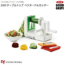 OXO oxo オクソー テーブルトップ ベジヌードルカッター キッチン用品・食器・調理器具・調理・製菓道具・調理器具・スライサー