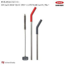 OXO oxo オクソー ステンレス ストローセット(クリーニングブラシ付)レッド/グレー キッチン用品 食器 調理器具 弁当箱 水筒 携帯用カトラリー