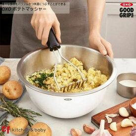OXO オクソー ポテトマッシャー キッチン用品 食器 調理器具 調理 製菓道具 調理器具 その他の調理器具 ポテトマッシャー