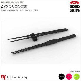 OXO oxo オクソー シリコン菜箸 キッチン用品 食器 調理器具 調理 製菓道具 調理器具 菜箸