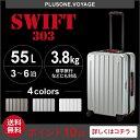 PLUSONE SWIFT ZIPPER(プラスワン スウィフト・ジッパー)58cm 容量:55L / 重量:3.8kg【303-58】【スーツケース キャリー...