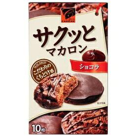 カバヤ食品 サクッとマカロン ショコラ 10枚×5入