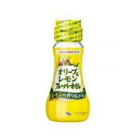 味の素 オリーブ&レモンフレーバーオイル 70g×8入