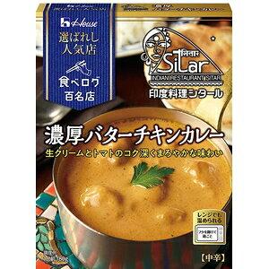 ハウス食品 選ばれし人気店 印度料理シタール 濃厚バターチキンカレー 180g×10入