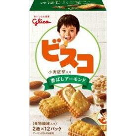 グリコ ビスコ 小麦胚芽入り 香ばしアーモンド 24枚×5入