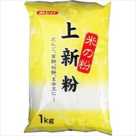 みたけ食品 上新粉(業務用) 1kg×1袋