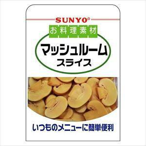 サンヨー お料理素材 マッシュルームスライス 160g×6入