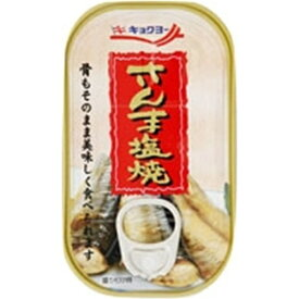 極洋 さんま塩焼 65g×15入