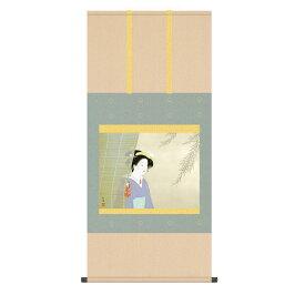 送料無料 掛け軸 日本の巨匠 名画複製画 上村松園 涼風(りょうふう) 高精彩功芸画 手彩入り