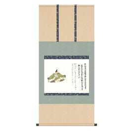 送料無料 掛け軸 日本の巨匠 名画複製画 佐竹本三十六歌仙 在原業平(ありわらのなりひら) 高精彩功芸画 手彩入り