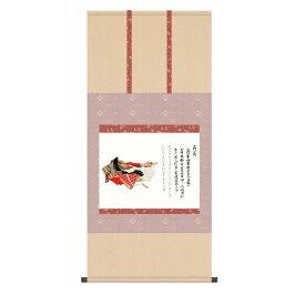 送料無料 掛け軸 日本の巨匠 名画複製画 佐竹本三十六歌仙 小野小町(おののこまち) 高精彩功芸画 手彩入り