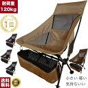 【楽天1位 累計22万脚突破】アウトドアチェア キャンプ椅子 キャンプチェア 軽量 折りたたみ椅子 アウトドア チェア …