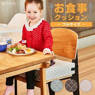 식사 쿠션 BIG 모록칸 방석 높이 조절 키즈 체어 베이비 체어