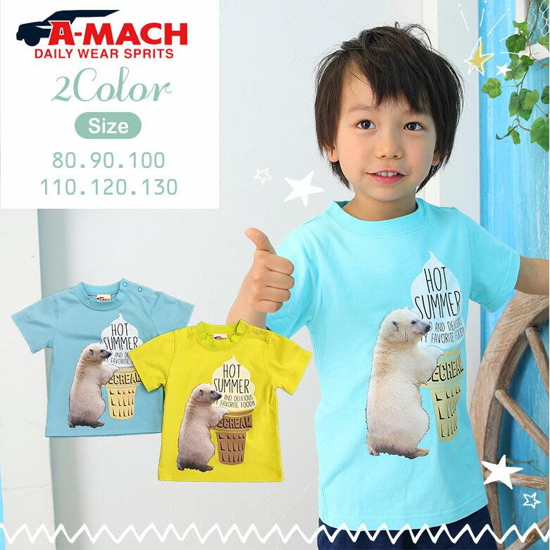 【A-MACH マッハ】シロクマアイス半袖Tシャツ 子供服 ベビー服 キッズ服 男の子 白くま シロクマ しろくま アイス ソフトクリーム Tシャツ 半袖 フォーティワン ミズイロ 水色 キイロ 黄色  80cm