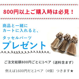 【割引クーポン有】800円(送料・手数料含まず)ご注文ごとに、タッセルパーツプレゼント! 問屋