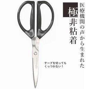 (予約商品:2021年9月頃の入荷です)パーフェクトバリア アレックス ブラック はさみ ハサミ 鋏 べたつかない ベタベタ しない コーティング ステンレス 国産 日本製 手芸 テーピ