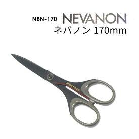 ネバノン 170mm NBN-170 SILKY 170 ハサミ はさみ べたつかない ベタベタ 切れる 防止 切味 切れ味 フッ素 コーティング ステンレス 国産 日本製 手芸 テーピング 事務 医療用 テープ シルキー