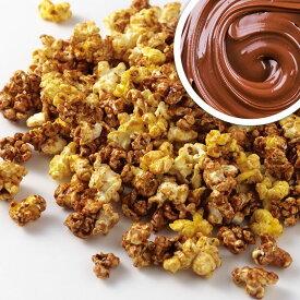 ミルキーチョコレート ポップコーン