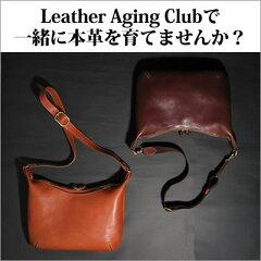 LeatherAgingClub(レザーエイジングクラブ)[nouki4]