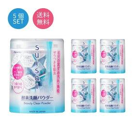 【5個セットでお得!×送料無料!!】カネボウ suisai(スイサイ) ビューティークリア パウダーウォッシュ (酵素洗顔パウダー) 0.4g×32個