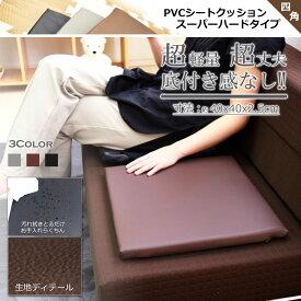 【ドライブのお供に!】PVCレザークッション 2.5cm 3色 薄め おしゃれ 高級感 車 シートクッション カー用品