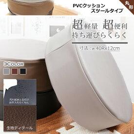 PVCレザー スツールクッション 3色 薄め おしゃれ 高級感 車 クッション カー用品