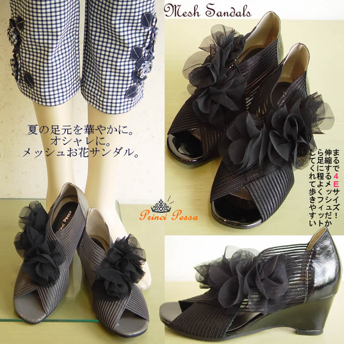 【日本製・3E】まるで4E★夏の足元を華やかに。オシャレに。 オープントゥ 靴 ローヒール 大人 レディース 女性 芦屋【プリンチペッサ】伸縮メッシュお花サンダル【05P03Dec16】