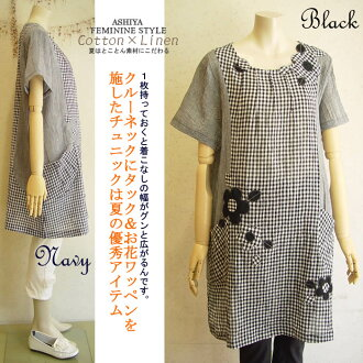 Width of the wearing spreads remarkably when I have one piece. Lady's / tunic / pullover / horizontal stripe / knit tunic / dress / change / / maternity Ashiya linen reshuffling tunic dress in the spring and summer