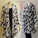 【日本製 洗える】綿100%の透け感あるメリハリプリントでシャツコーデを新鮮に変える! レディース チュニック ニット フェミニン フ…