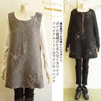 Fake mouton tunic made in Japan