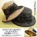 日本製【ベルパーチ】お花&リボン麦帽子