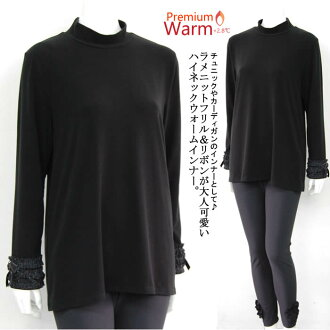 "A lam knit frill is stylish! It is an Ashiya frill knit inner high neck in a premium warm in the rise ""trend coordinates"" inner for +2.8 degree Celsius high neck T-shirt turtleneck Lady's / four season"