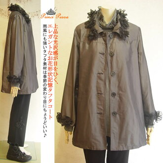 The elegant shape-memory coat that the glossiness that 調軽量 315 g are refined gets a lot of looks! It is Ashiya shape-memory flower outer in coat outer Lady's wool taffeta commuting coat Lady's outer Lady's commuting Lady's fall and winter in twenties in
