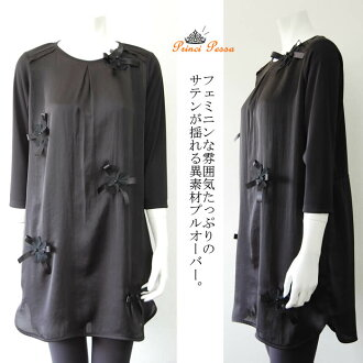 I express movement and elegance for a feel of texture! Tunic / Lady's / tunic / pullover / plain fabric / ロンティ / change / tunic dress / / Ron T/ maternity Ashiya frill knit short sleeves tunic in the spring and summer