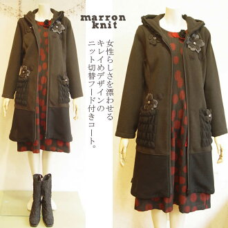 The dressy design which has femininity! レデイース [coat with the bell perch ぽこ knit food for the Ashiya Lady's (fashion / warmth worth coat / winter coat / fall/winter) big size Lady's outer Lady's black plain fabric long sleeves long sleeve thing ladies wom