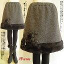 【日本製】いつだって優しく可愛く上品に! 秋冬のコーデにもはや不可欠なあったかアイテム。スカート ボア かわいい 台形スカ−ト 裏…
