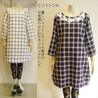 A 100-percent-cotton unhurried knit pullover! A-line tunic Lady's / tunic / pullover / knit tunic / dress / spring and summer winter dress / maternity Ashiya check waffle tunic dress