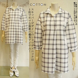 The shirt tunic of the 100-percent-cotton skipper design! A-line tunic Lady's / tunic / pullover / knit tunic / shirt / spring and summer winter pullover / maternity Ashiya check waffle shirt tunic