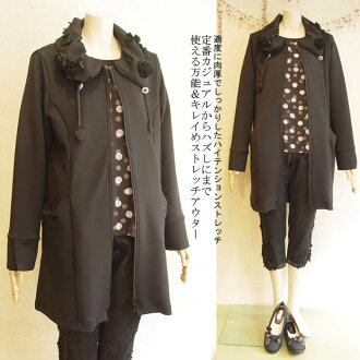 The silhouette which is elegant by steady high tension stretch with wall thickness moderately! The ♪ trench coat long coat coat Lady's coat light overcoat spring and summer coat Ashiya season stretch knit coat that is just right for the turning point