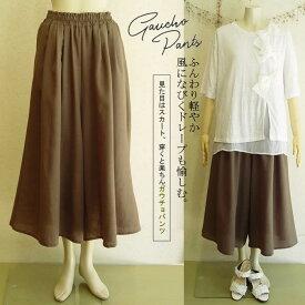 【日本製 洗える】ふんわり軽やか風になびくドレープも愉しむ。!見た目はスカート、穿くと楽ちんガウチョパンツ!パンツ ワイドパンツ スカーチョ 大人カジュアル ガウチョ パンツ 上品 レディース【ルセンティエ】ガウチョパンツ