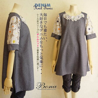 I want to wear it even every day! It is / version / flare sleeve / long sleeves / cut-and-sew / tunic / pullover Lady's / Ashiya / celebrity / Ashiya race anti-denim knit tunic ・・♪ with favorite denim in the spring and summer more carelessly