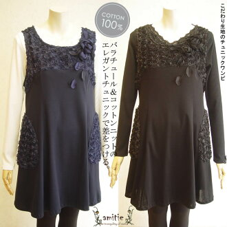 A tunic dress of the discerning cloth of 100-percent-cotton クースマーベラス! The size Ashiya rose Jyr knit tunic which lady's / dress / middle length / tunic / knit / long dress / four season dress / maternity clothes / has a big