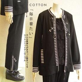 【日本製 洗える】綿100% 単品使いもできる。気取らない大人の普段着に◆セットアップ カーデ パンツ セット レディース アンサンブル 上下セット Tシャツ 無地 パンツ ルームウエア 上下セット 2点セット 【ベルパーチ】ボーダー綿ニットアンサンブル