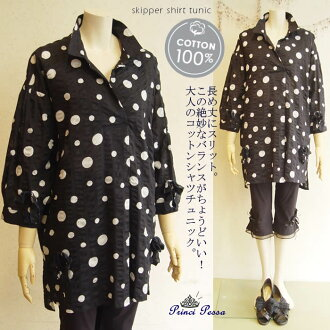 It is comfortable with 180 g of super light weight 100-percent-cotton soccer cloth in midsummer! An adult-like dressy shirt tunic! A-line Lady's / tunic / pullover / tunic / dress / maternity Ashiya dot skipper shirt tunic in the spring and summer