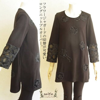 It is ◎ Lady's / sweater / pullover / knit tunic dress / dress / change / dress / dress / maternity Ashiya flower jacquard knit tunic in the fall and winter for main Topps of the turning point of the season
