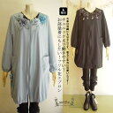 【日本製 洗える】羽織りにもなってお部屋着感覚で着れる かわいい ナイロン エプロン カッポー おしゃれ おしゃれ…