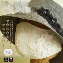 【日本製・洗える】エレガントなレース反を使用がとってもフェミニン♪ 不織布/市販/PM2.5/インフルエンザ/コロナ対策/レース/日本製/…