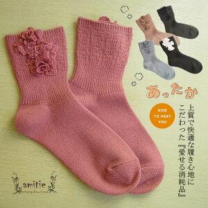 【日本製・洗える】あったか!とうがらしエキス配合で可愛いソックスで安定した履き心地! ゆったり 靴下 ソックス 靴下 ショートソックス ロールソックス 無地 カラー グレー ピンク 黒