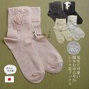 【日本製・洗える】綿100%で快適な履き心地にこだわった『愛せる消耗品』 ゆったり 靴下 ソックス 靴下 ショートソックス ロールソッ…